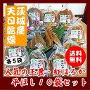 【送料無料】玉豊平ほしいも5袋+紅はるか平ほしいも(干し芋)5袋セット...