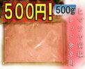 【ヒマラヤ岩塩】レッド岩塩C-1