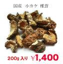九州産原木どんこ椎茸 HKT-30 (HKT-30) [キャンセル・変更・返品不可]