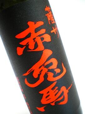 芋焼酎 赤兎馬(せきとば) 720ml 【九州 鹿児島 本格焼酎】