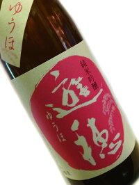 遊穂純米吟醸生原酒うすにごり花さかゆうほ720ml