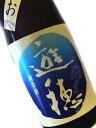 遊穂(ゆうほ) 純米酒 ゆうほのあお 1800ml 要冷蔵 【日本酒 地酒 石川 能登 限定】