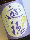 遊穂(ゆうほ) 純米酒 火入れ 720ml 【日本酒 地酒 石川 能登】