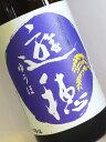 遊穂(ゆうほ) 純米吟醸55 火入れ 720ml 【日本酒 地酒 石川 能登】