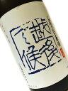 八海山 しぼりたて原酒 越後で候(青) 720ml 要冷蔵 【日本酒 地酒 新潟 限定 生酒】