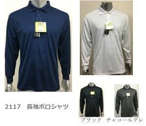 2117長袖ポロシャツ 吸汗速乾 ユニフォ−ム ポケット付き ゴルフウェア メンズ メンズ スポーツ ロードスバレンチノ