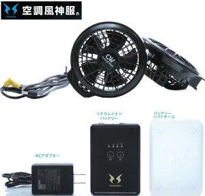 空調服ファン バッテリーセット RD9890J RD9910R リチウムイオンバッテリー 斜めファン レギュラーファン 空調服用ファン バッテリー充電器セット 日本製 大容量バッテリー