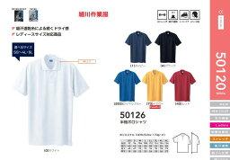 【50126 半袖ポロシャツ 胸ポケットなし 】 ポリエステル100%吸汗速乾サラッと快適な肌触りメーカー:桑和