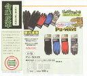 おたふく手袋 【K-18 PUーWAVE ピーユーウェーブ】皮手袋合成...