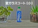 窓ガラスコート【小】80ml 油膜除去 透明度アップ 汚れ落とし...