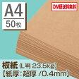 【DM便なら送料無料】板紙 A4 (L判23.5kg)【紙厚:超厚(約0.4mm)】【Sセット・50枚】 インクジェット印刷可能・特厚クラフト紙より厚い!