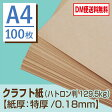 【DM便なら送料無料】クラフト紙 A4 (ハトロン判129.5kg)【紙厚:特厚(約0.18mm)】【Sセット・100枚】