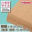 【DM便なら送料無料】板紙 ハガキサイズ (L判23.5kg)【紙厚:超厚(約0.4mm)】【Sセット・200枚】インクジェット印刷可能です