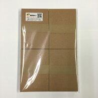 板紙ハガキサイズ(L判23.5kg)【紙厚:超厚(約0.4mm)】インクジェット印刷可能・特厚クラフト紙より厚い!