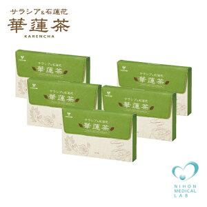 サラシア&石蓮花 華蓮茶(カレンチャ)【送料無料】1g×30包入×5箱セット
