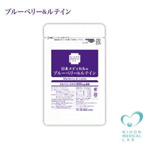 【目の疲れビルベリー200mg最高濃度!!】日本メディカルのブルーベリー&ルテイン【北欧産ビル…