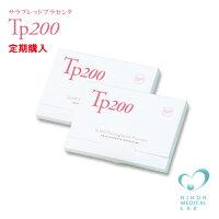 日本メディカルのサラブレッドプラセンタTp200定期購入2箱セット