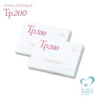 日本メディカルのサラブレッドプラセンタTp2001箱30粒入り×2箱セット