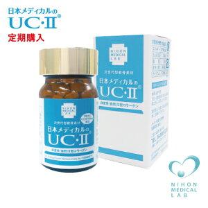 【送料無料】【定期購入】日本メディカルのUC2非変性2型コラーゲン1ヵ月分60粒入り