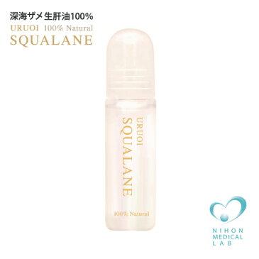 国産スクワラン 100% 潤スクワランお試し10mL 純度99.9%の高級スクワラン 安心の国内産。敏感肌 アトピー 無添加化粧品 防腐剤無添加 のスクワラン