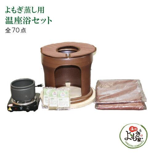 日本メディカル研究所『よもぎ蒸し 温座浴セット 全70点』