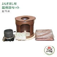 よもぎ蒸し温座浴セット全70点【送料無料】よもぎ蒸し専用の国産座浴器などのセットよもぎ蒸しを始めるための商品がすべてセットです!