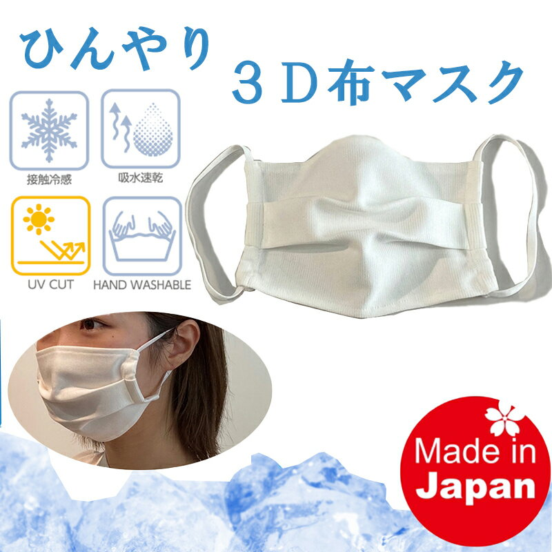 日本 夏 製 洗える マスク 用