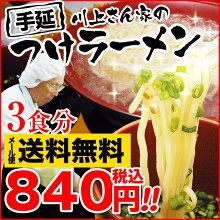 ラーソーメン ソーラーメン つけ麺