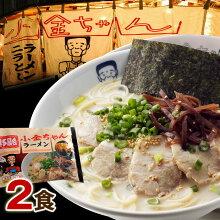 小金ちゃんラーメン(豚骨味)