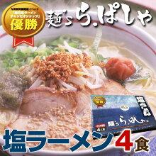 塩ラーメン 麺s らぱしゃ!