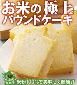 米粉のパウンドケーキ アレルギーフリーで小麦アレルギーの方にも安心♪米粉のパウンドケーキ ...