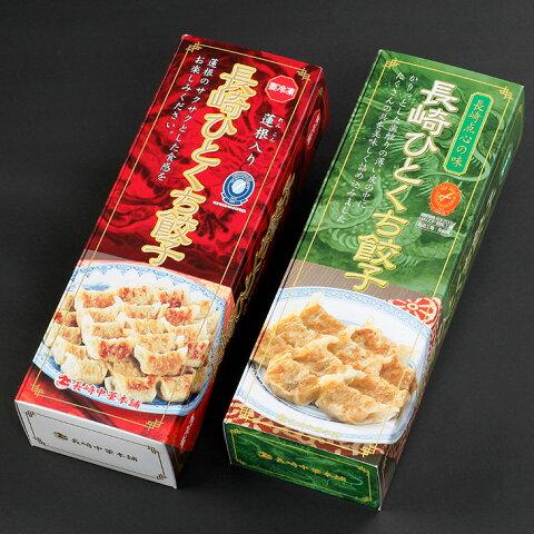送料無料 餃子2点セット 長崎ひとくち餃子54個と蓮根入り長崎ひとくち餃子54個