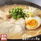 博多味噌豚骨ラーメン!コクのある豚骨スープに、特製味噌を加えて作った旨み抜群のらーめん
