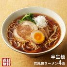 京風鴨ラーメン4食入【送料無料】ほっと落ち着くあっさり系の絶品スープ!かもの旨味が詰まった上品なスープ!