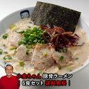 【送料無料】博多の名物屋台「小金ちゃん」とんこつラーメン!6