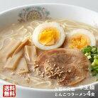 久留米元祖とんこつラーメン【1食入】豚骨ラーメン発祥の地!伝統の豚骨スープはやさしい濃厚さっぱり系