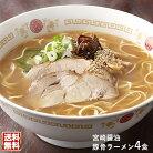 宮崎醤油とんこつラーメン!豚骨の濃厚感と醤油のさっぱり感が合わさって、クセの少ない豚骨ラーメン