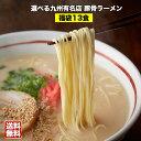 選べる九州有名店とんこつラーメン福袋13食セット《送料無料2