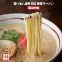 選べる九州有名店豪華とんこつラーメン福袋8食【送料無料】人気