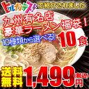 選べる九州有名店豪華とんこつラーメン福袋10食セット