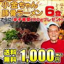 圧倒的★お得感!博多有名屋台の豚骨ラーメンが、送料無料6食入りで衝撃価格!インスタントラー...