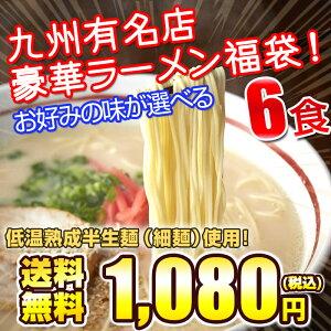 圧倒的!お得感!麺部門ランキング1位の常連商品大人気博多屋台のとんこつラーメンをはじめ、醤...