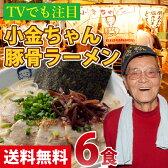 送料無料 とんこつラーメン 博多の名物屋台小金ちゃんラーメン6食セットTVで紹介された行列屋台の豚骨ラーメン◯小金ちゃんとんこつラーメン6食
