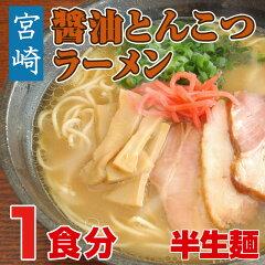 宮崎醤油とんこつラーメン!豚骨の濃厚感と醤油のさっぱり感が合わさって、クセの少ない豚骨ラ...