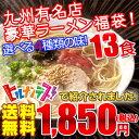 選べる九州有名店とんこつラーメン福袋13食セット《送料無料1850円》...