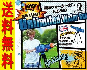 NO LIMIT!! 無限ウォーターガン KZ-WG (日本正規品)