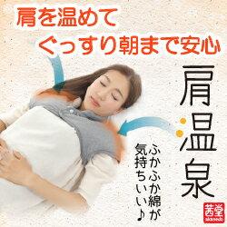 母の日 ギフト 肩温泉 肩当て 肩温める 綿100% 着る毛布 首暖め 洗濯機丸洗いOK 毛布 肩パット 肩パッド