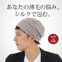 抜け毛用帽子夏メンズシルクナイトキャップ男性用薄毛抜け毛紫外線対策蒸れない帽子