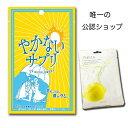 やかないサプリ 太陽のサプリ UV カット spf50+ pa++++ スプレー クリーム パウダー オルト