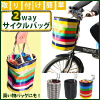 取り付け簡単2Wayサイクルバッグサイズ23cm×29cm【送料無料】